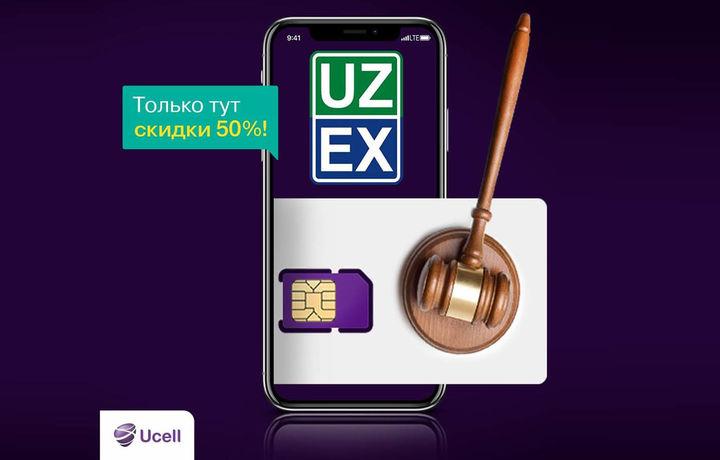 UZEX биржасида 120дан зиёд мобиль рақамлари сотилди
