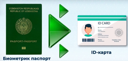 Универсал паспорт: барча маълумотлар битта картада (видео)